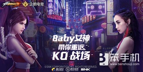 9月15日Angelababy带你玩转《拳皇命运》KO战场!