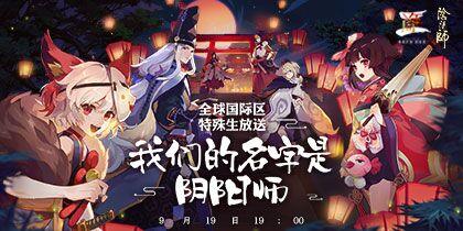 《阴阳师》二周年庆 全球国际区特殊生放送绝赞开启!