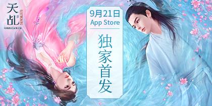 不一样的白蛇传说,《天乩》手游9.21 iOS首发邀你断桥相约