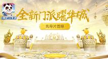 《神武3》手游全新门派曜华城先导片曝光