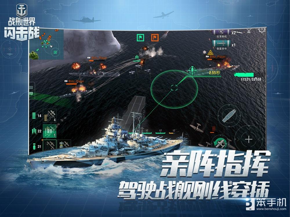 《战舰世界闪击战》定档十月