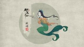 月明鲛有泪 《绘真·妙笔千山》新角色美人鱼——鲛姝首爆