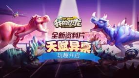恐龙决斗1V1全解析《我的恐龙》带你体验史前恐龙战场