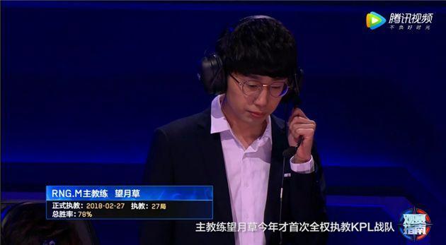 教练的复仇!RNGM11连胜被前教练望月草终结