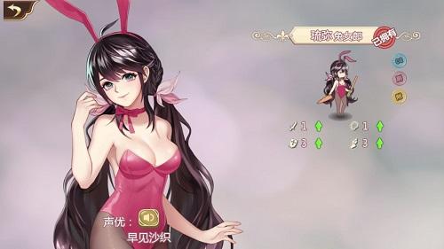 姬魔恋战纪攻略   美女与野兽《姬魔恋战纪》刘备兔女郎时装剧情介绍