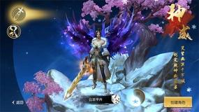《御龙战仙》今日公测 新角色新玩法全新版本同步上线