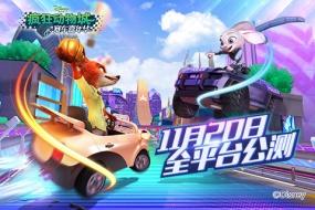 终于来了!《疯狂动物城:赛车嘉年华》11月20日全平台上线
