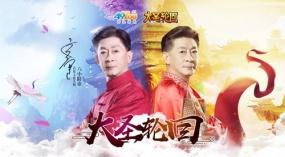 《大圣轮回之大闹天宫》全新宣传片即将登录湖南卫视,彰显西游文化