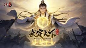 《天龙3D》新职业武当11月27日上线!太极颠覆江湖格局