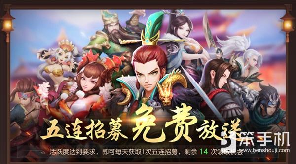 剑气如虹,《三国如龙传》双平台新服今日开启