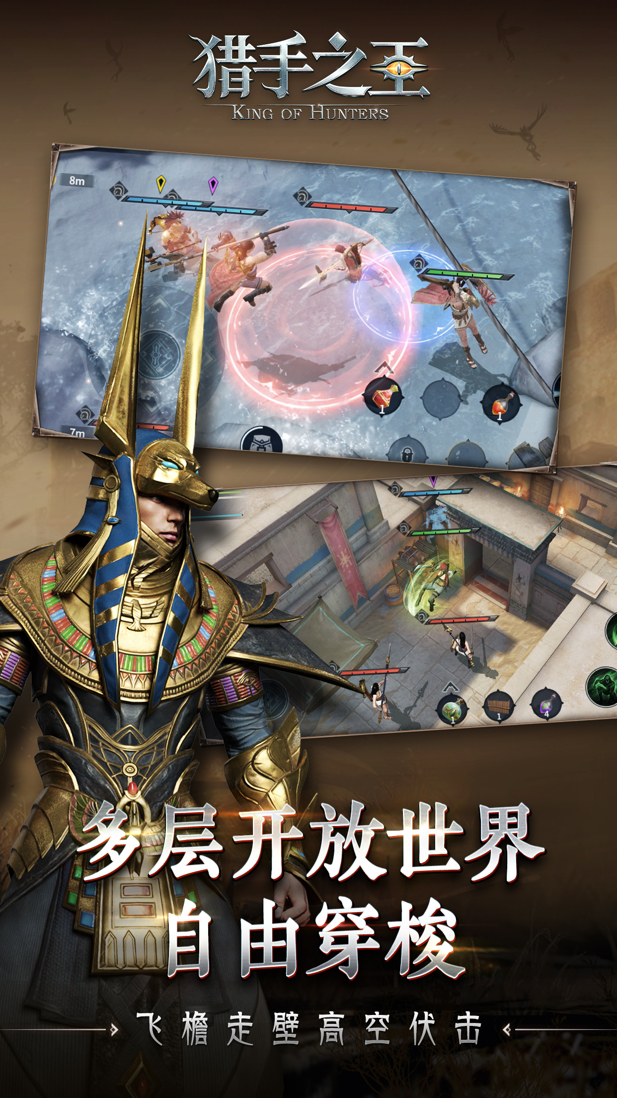 猎手之王截图4