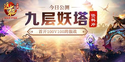 今日《远征手游》新资料片公测 首开100V100跨服战
