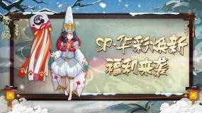 冬雪初至 华彩焕新 《阴阳师》全新SP皮肤限时来袭!