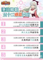 《七人传奇:英雄集结》超划算双12活动抢先看!