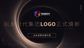 玩友时代集团LOGO正式焕新 企业品牌全面升级