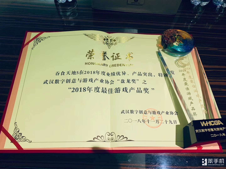 《吞食天地5》荣获游戏行业两项大奖