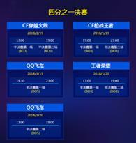 G联赛半决赛将至 抢票活动限时开启