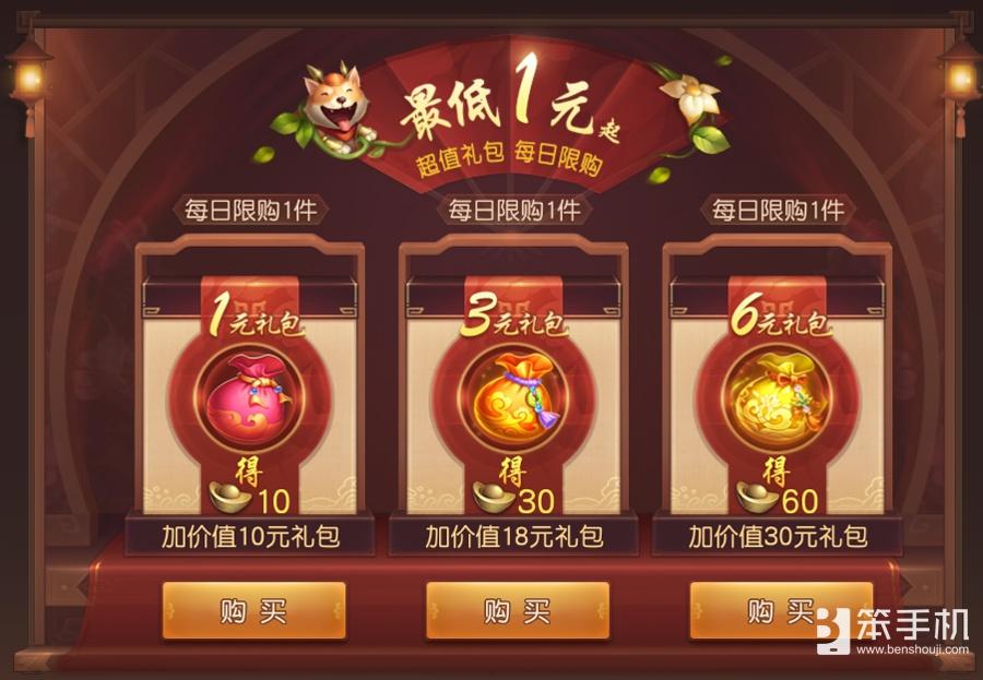 天地豪情,《三国如龙传》双平台新服今日开启