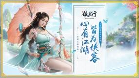金庸正版授权 《侠客行》手游宣传视频曝光
