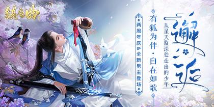 """两周年庆典狂欢 《镇魔曲》全新版本""""治愈系·邂逅""""今日公测"""