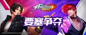 """《拳皇命运》手游推出对抗新玩法,激战""""阿拉希高地"""""""