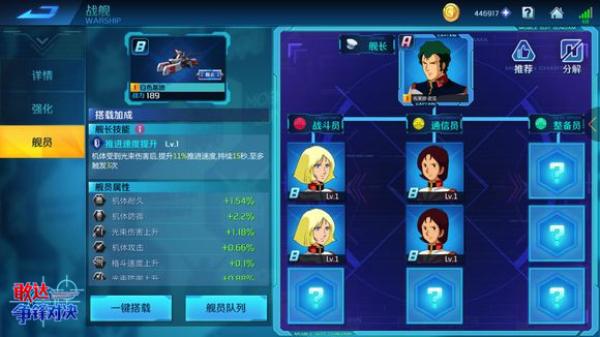 """《敢达争锋对决》新玩法""""战舰系统""""指南"""