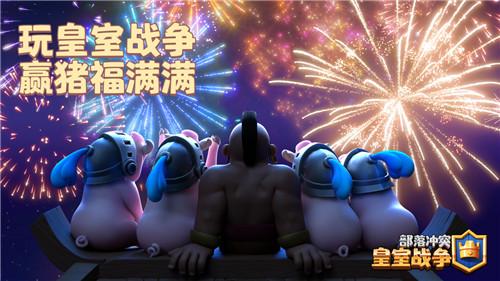 杨超越携手《皇室战争》贺岁新春,开启88万现金抽奖活动!
