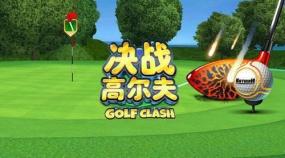 《决战高尔夫》巧借地势打出精彩一杆