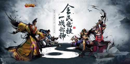 《笑傲江湖》个人竞技PK赛首战直击