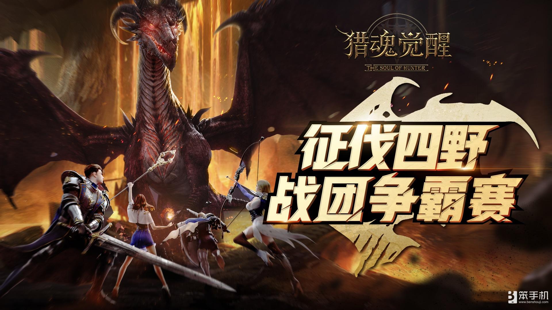"""影蛇兽狩猎解禁!《猎魂觉醒》全新版本""""春日围猎""""今日上线!"""