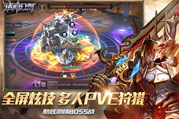 诸神幻想截图3