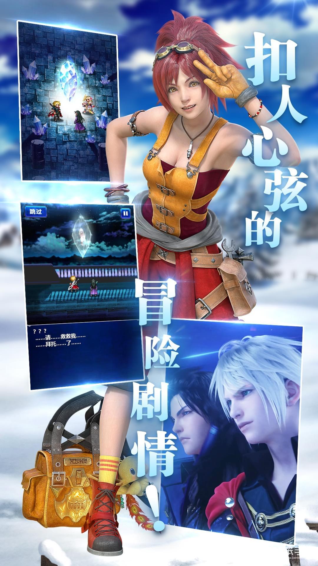 《最终幻想:勇气启示录》测试开启
