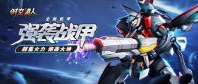 强袭战甲霸气登场,《时空猎人》新机甲炸开大版本序幕!  