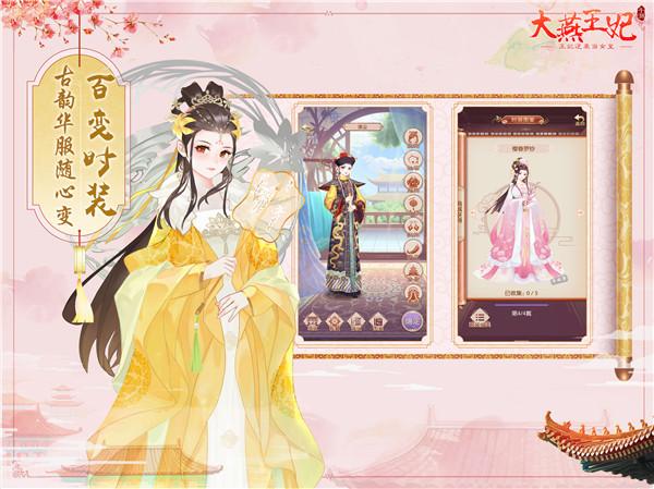 大燕王妃截图3