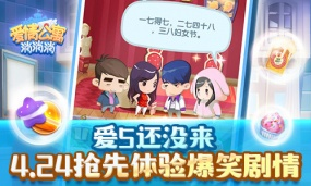 爱5还没有来,4.24先来《爱情公寓消消消》体验爆笑剧情!