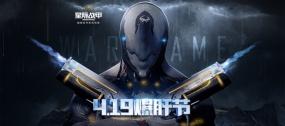 《星际战甲》419爆肝节今日开启!