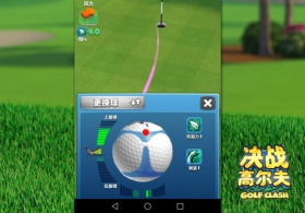 悉数《决战高尔夫》中最受欢迎的挖起杆