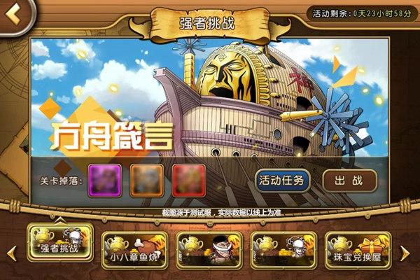 《航海王启航》16.0版本上线