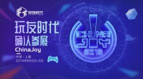 玩友时代确认参展2019年ChinaJoy
