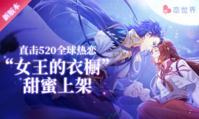 """520全球热恋《恋世界》新版本""""女王的衣橱""""甜蜜上架"""