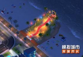 《模拟城市:我是市长》感受全城甜蜜告白的魅力!