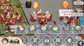 网红餐厅成名录 《妖之食肆》餐厅经营指南