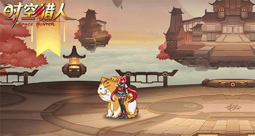 吸猫又撸狗~《时空猎人》520定制时装上线