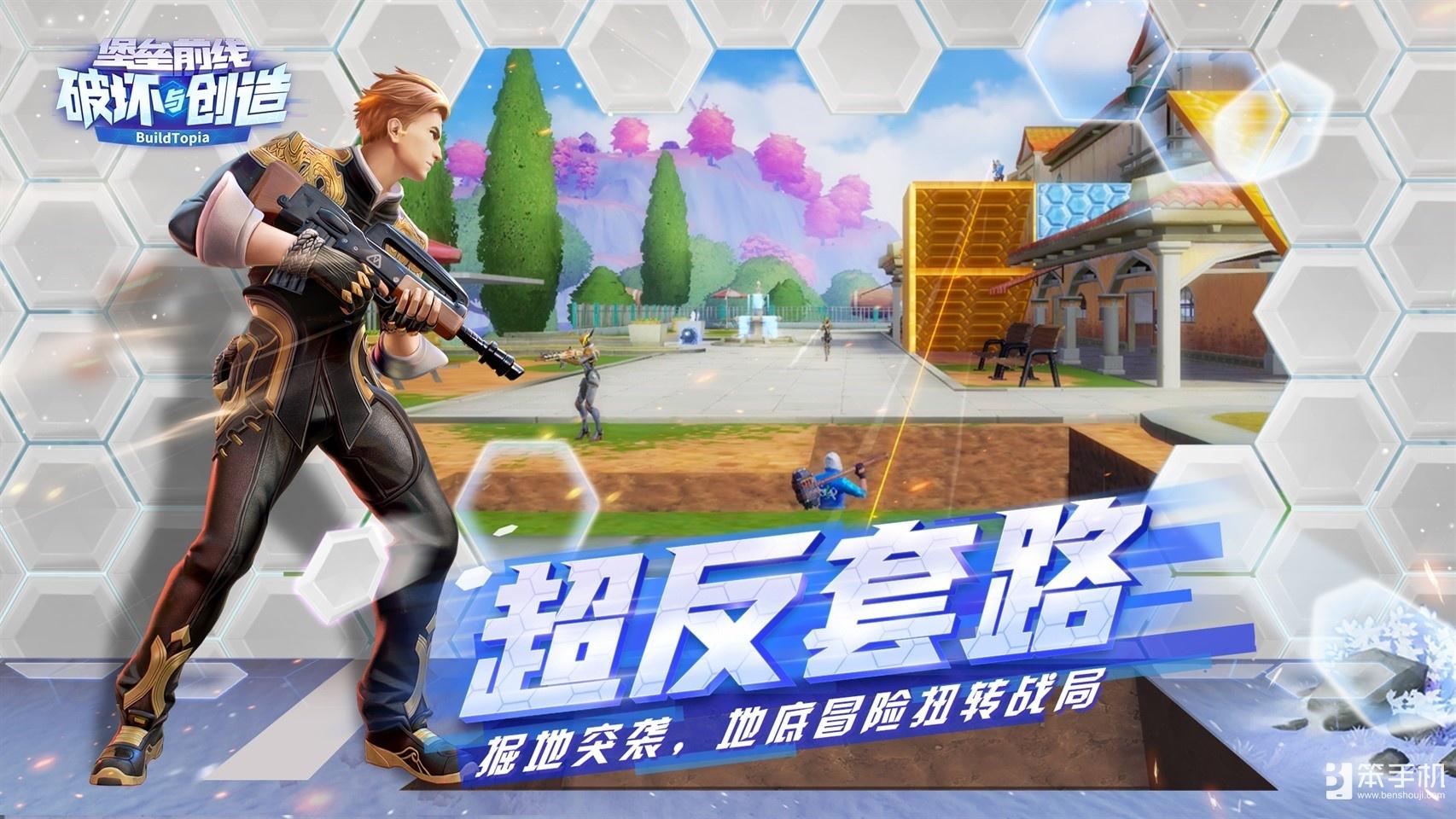 网易首款RCS射击手游《堡垒前线:破坏与创造》今日App