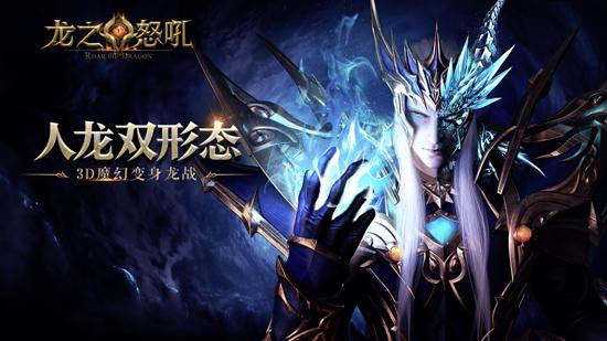 龙之怒吼攻略 | 神秘王国亚特兰蒂斯《龙之怒吼》海底世界首曝光!
