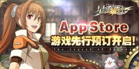 《星之軌跡》App Store預訂開啟!CP24福利搶先曝光