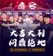 問鼎《絕地》VC摘下PCL春季賽冠軍 五大戰隊出征亞洲