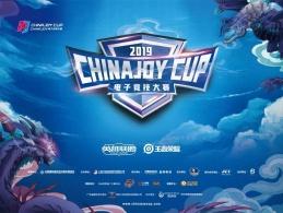 第三屆ChinaJoy電競大賽廣州賽區前瞻