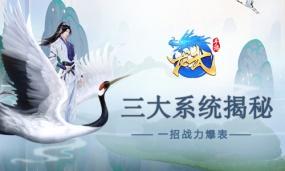 《龍武》手游三大系統曝光 一招戰力爆表