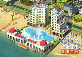 《模拟城市:我是市长》夏日海滩版本率先登录苹果AppStore